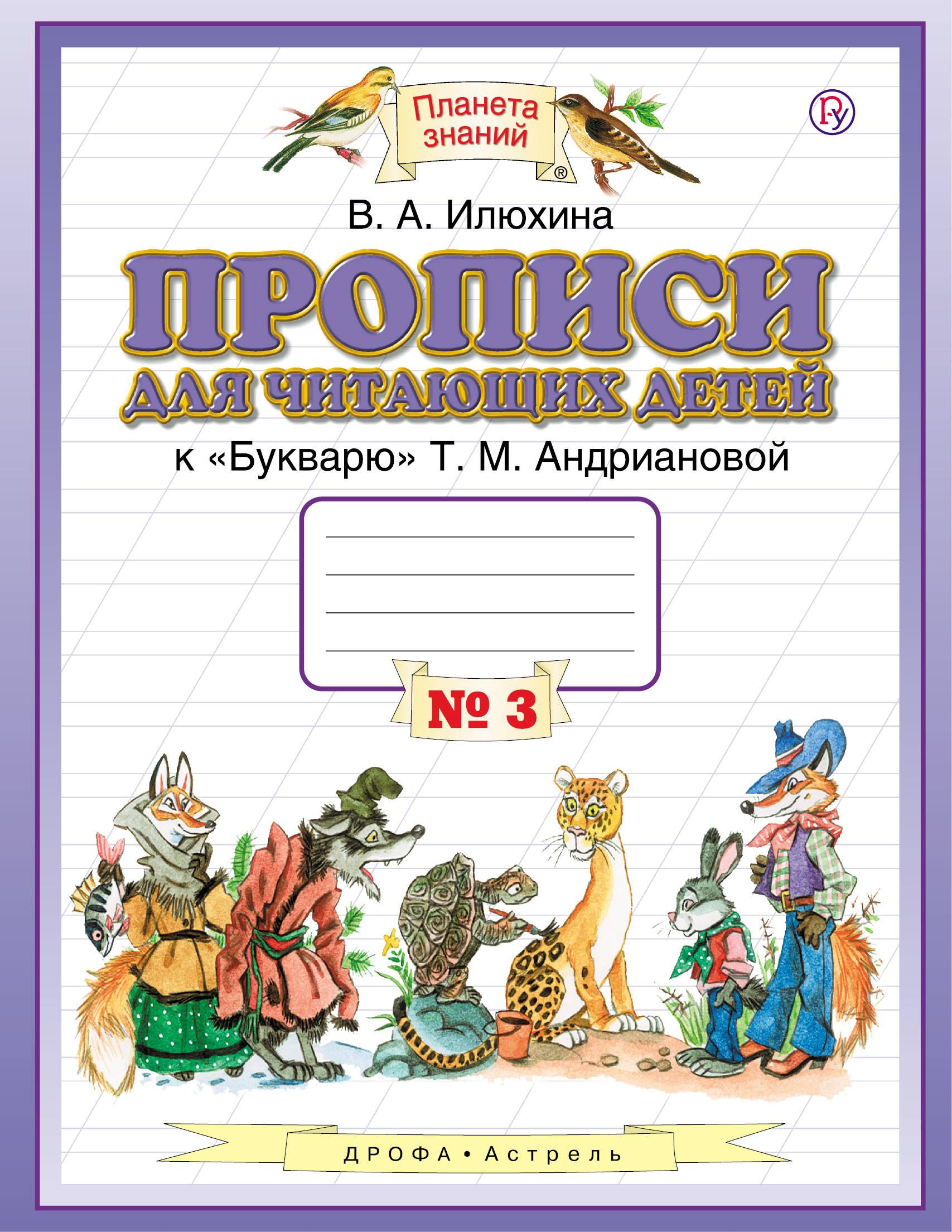 Прописи для читающих детей. 1 класс. В 4 тетрадях. Тетрадь № 3, В. А. Илюхина