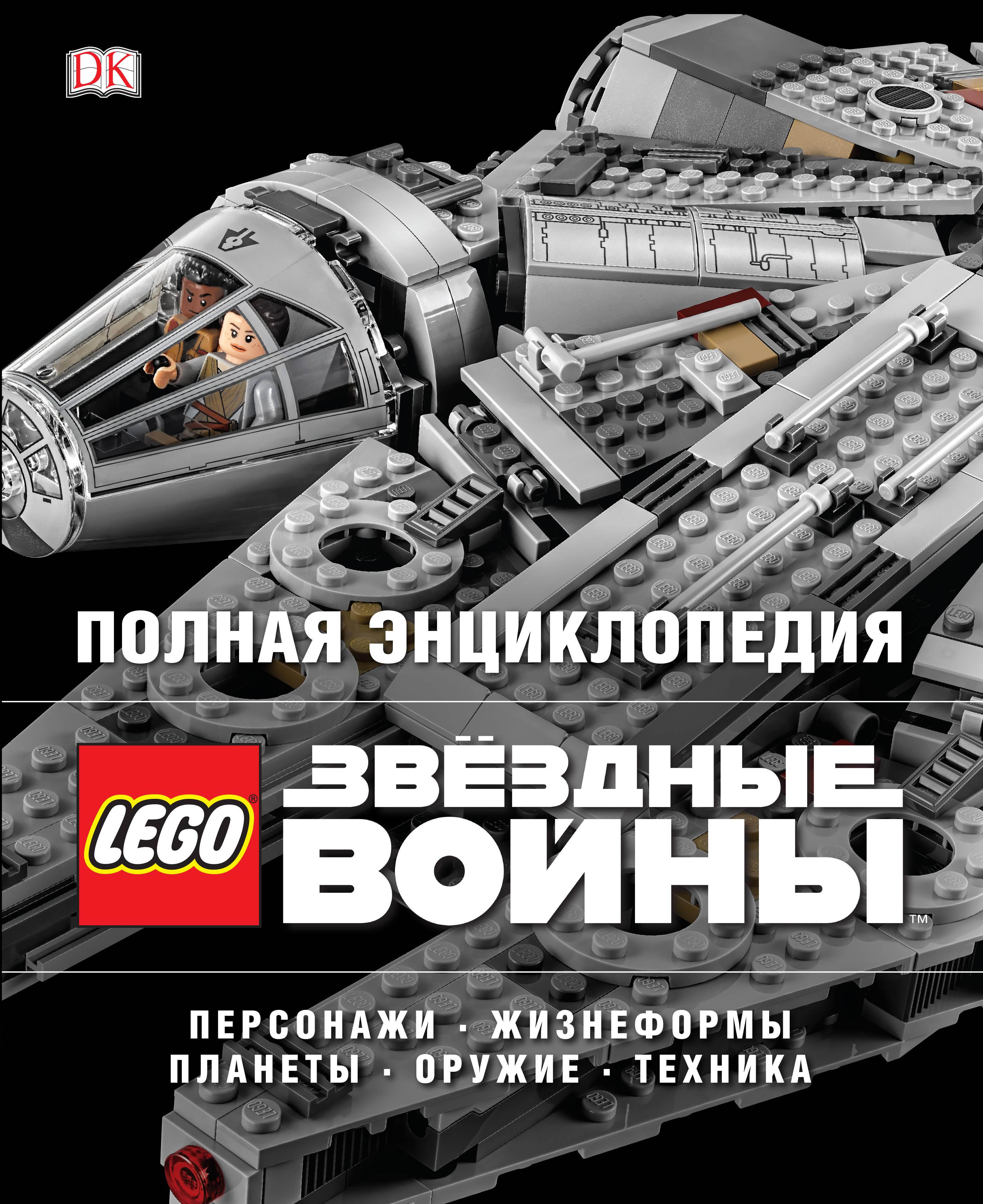 Полная энциклопедия LEGO STAR WARS. Крис Мэллоу, Эндрю Бикрафт