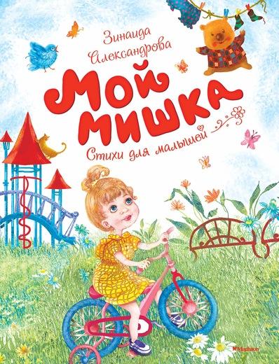 Зинаида Александрова Мой мишка. Стихи для малышей зинаида александрова любимые стихи