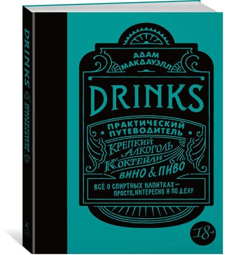 Адам Макдауэлл Drinks. Практический путеводитель