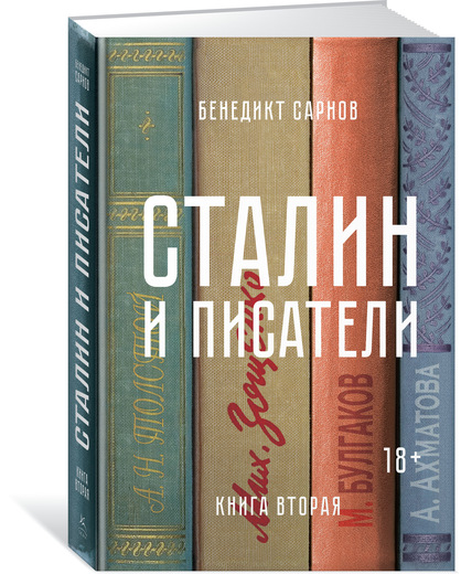 Бенедикт Сарнов Сталин и писатели. Книга 2 сарнов б сталин и писатели книга вторая