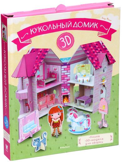 Надя Фабрис Кукольный домик ISBN: 978-5-389-14113-1