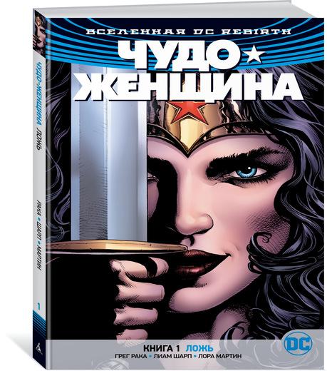 Грег Рака Вселенная DC. Rebirth. Чудо-Женщина. Книга 1. Ложь