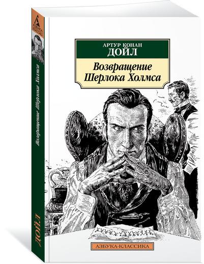 Артур Конан Дойл Возвращение Шерлока Холмса артур конан дойл возвращение шерлока холмса книга для чтения на английском языке
