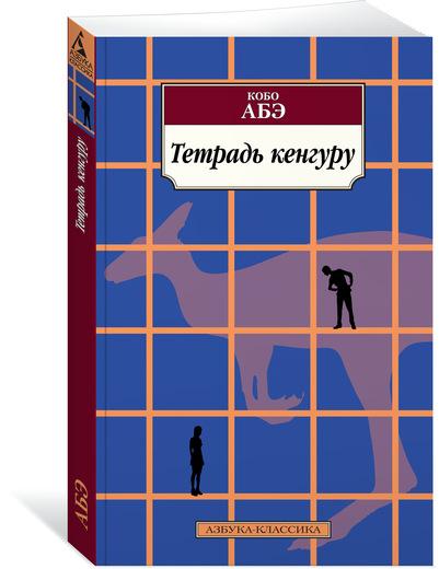 Кобо Абэ Тетрадь кенгуру ISBN: 978-5-389-14719-5