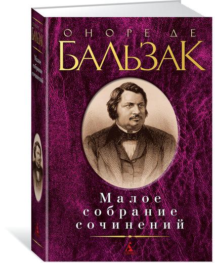 Оноре де Бальзак О де Бальзак. Малое собрание сочинений