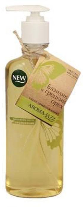 Aroma Jazz Масло жидкое для тела омолаживающее Базилик и грецкий орех, 350 мл aroma jazz масло массажное жидкое для тела можжевеловый джаз 350 мл