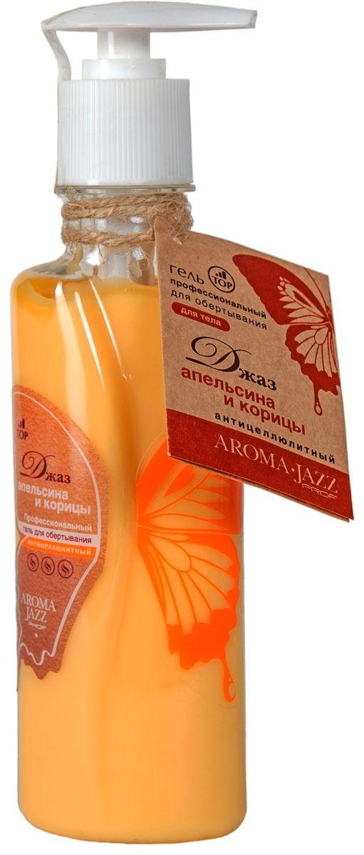 Aroma Jazz Гель для обертывания для тела Джаз апельсина и корицы, 200 мл aroma jazz масло массажное жидкое для тела морской блюз 350 мл