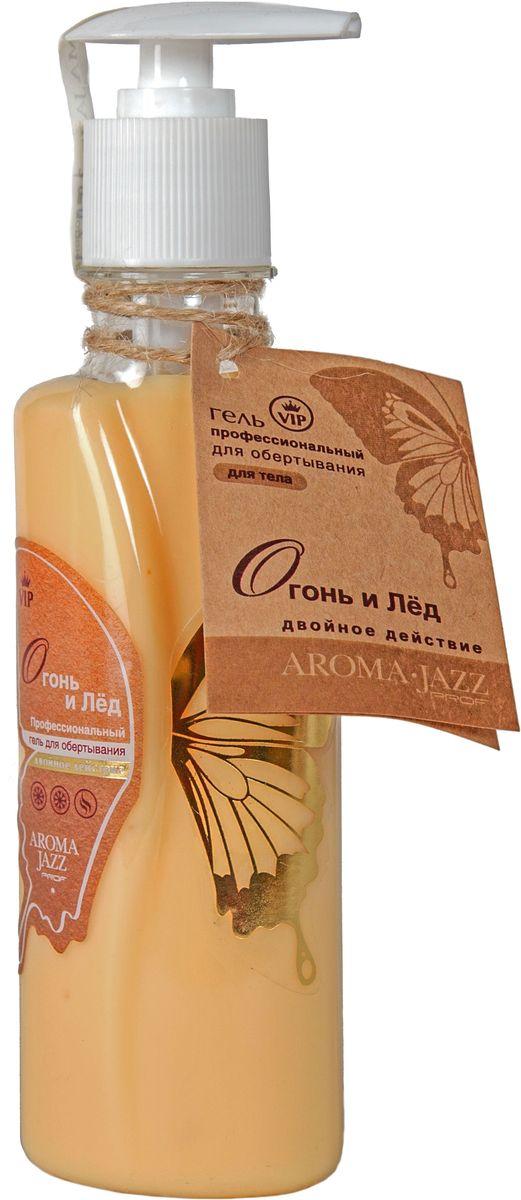 Aroma Jazz Гель для обертывания для тела Огонь и лед, 200 мл aroma jazz масло массажное жидкое для тела морской блюз 350 мл