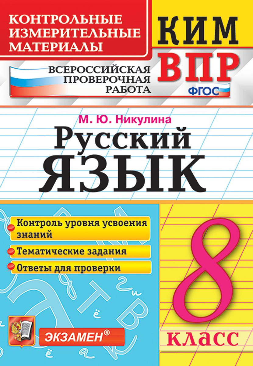 М. Ю. Никулина ВПР. Русский язык. 8 класс. Контрольные измерительные материалы химия 11 класс контрольные измерительные материалы