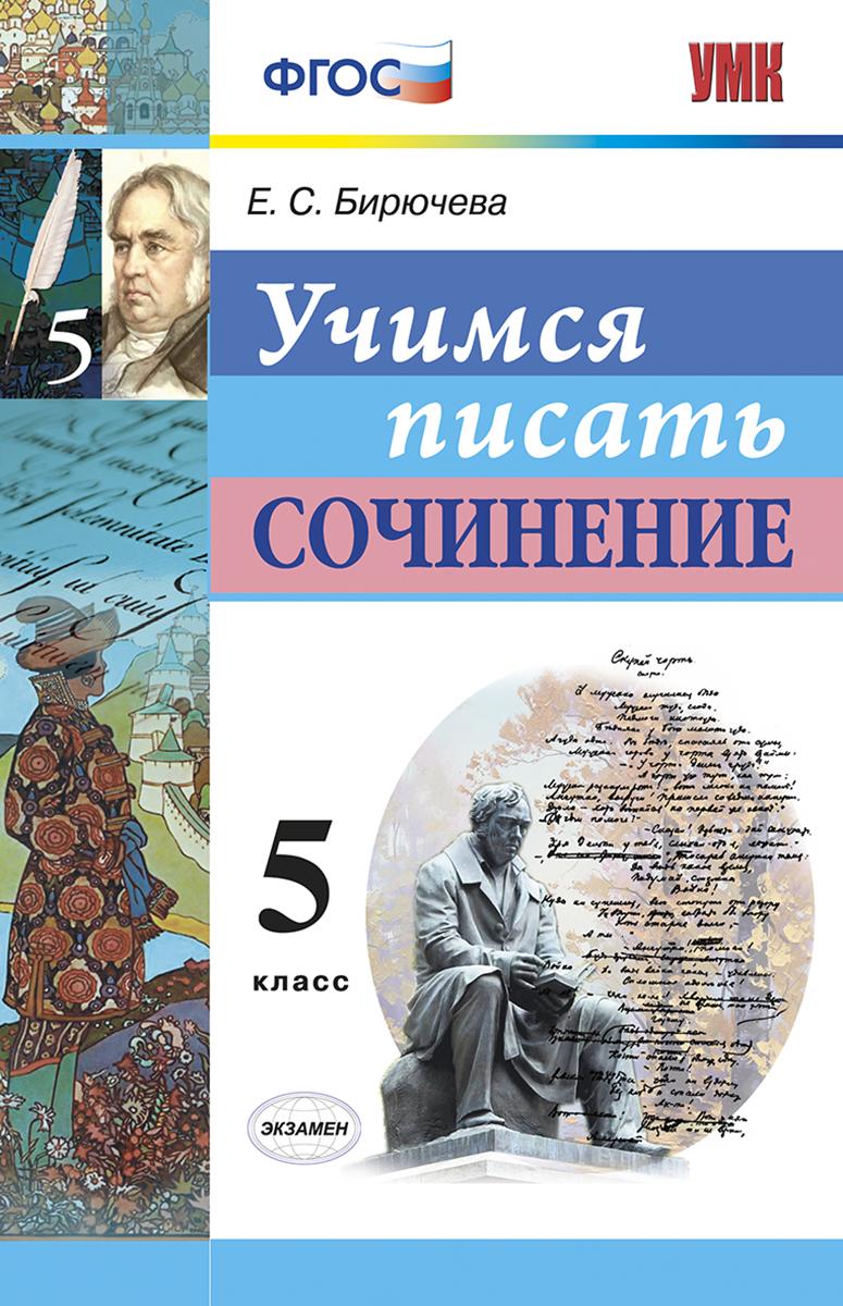 Е. С. Бирючева Литература. 5 класс. Учимся писать сочинение