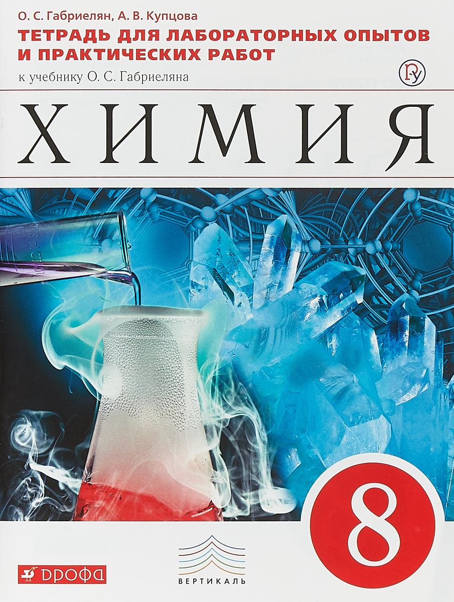 Химия. 8 класс.Тетрадь для лабораторных опытов и практических работ, О. С. Габриелян, А. В. Купцова