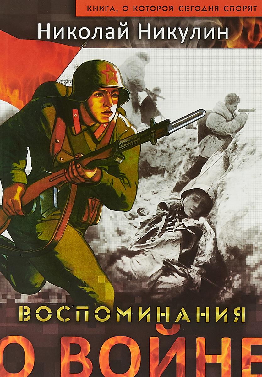 Николай Никулин Воспоминания о войне ISBN: 9785905909580