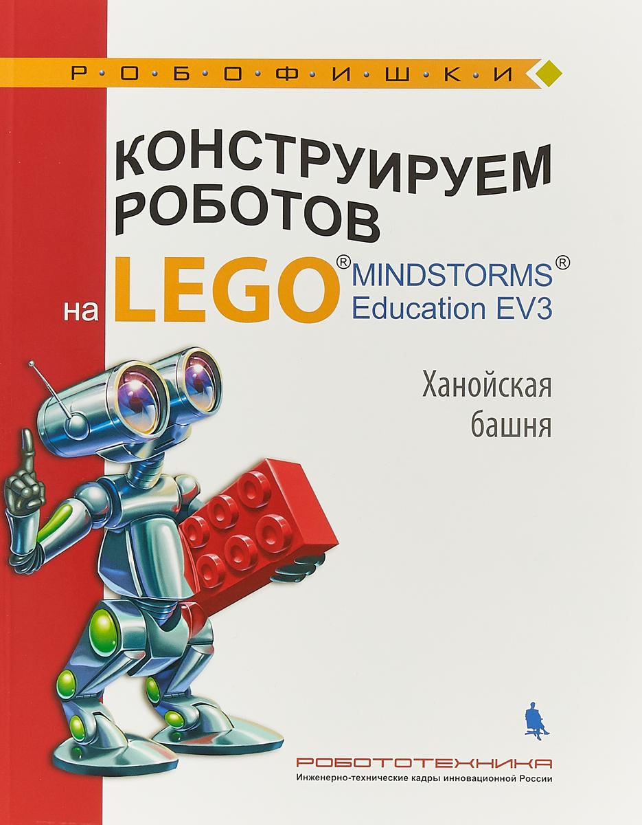 Алена Салахова Конструируем роботов на Lego. Ханойская башня салахова а конструируем роботов на arduino® да будет свет