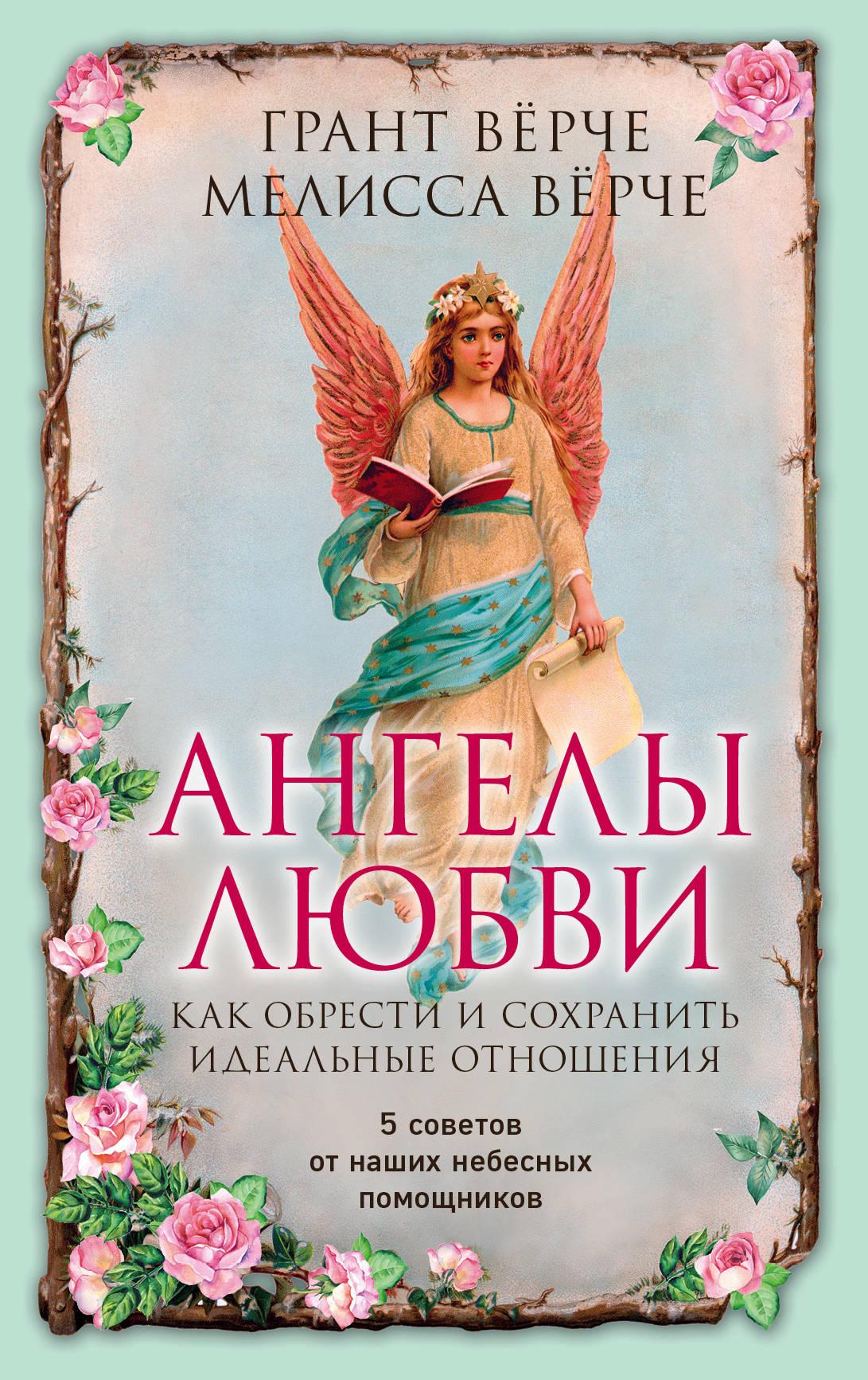 Ангелы любви. Как обрести и сохранить идеальные отношения. Грант Вёрче, Мелисса Вёрче