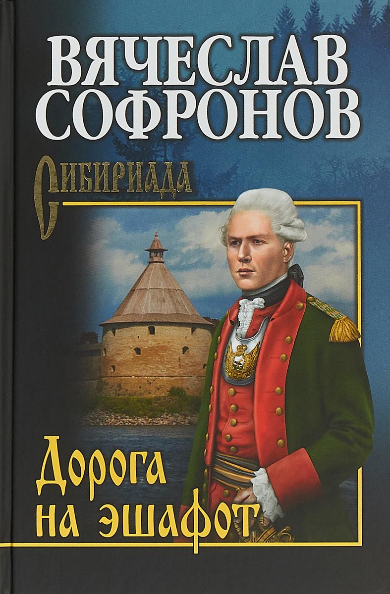 В.Ю. Софронов Дорога на эшафот ISBN: 978-5-4444-6587-5