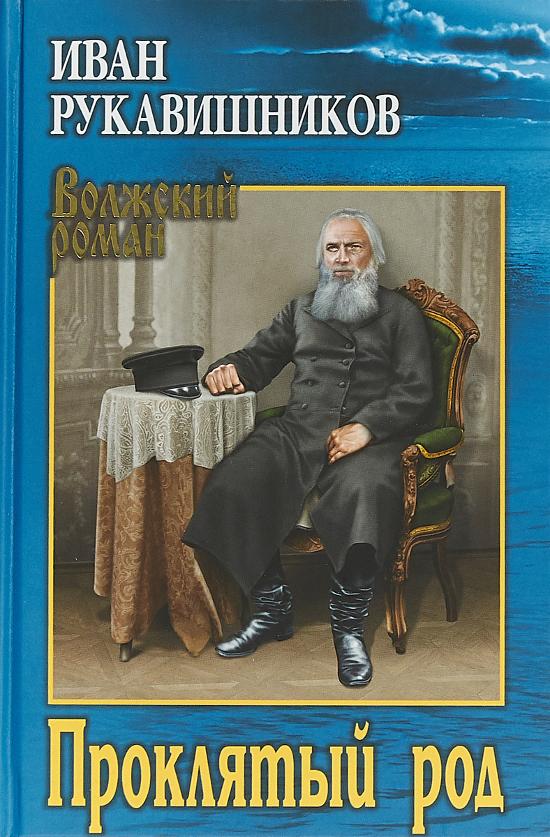 Иван Рукавишников Проклятый род рукавишников и проклятый род