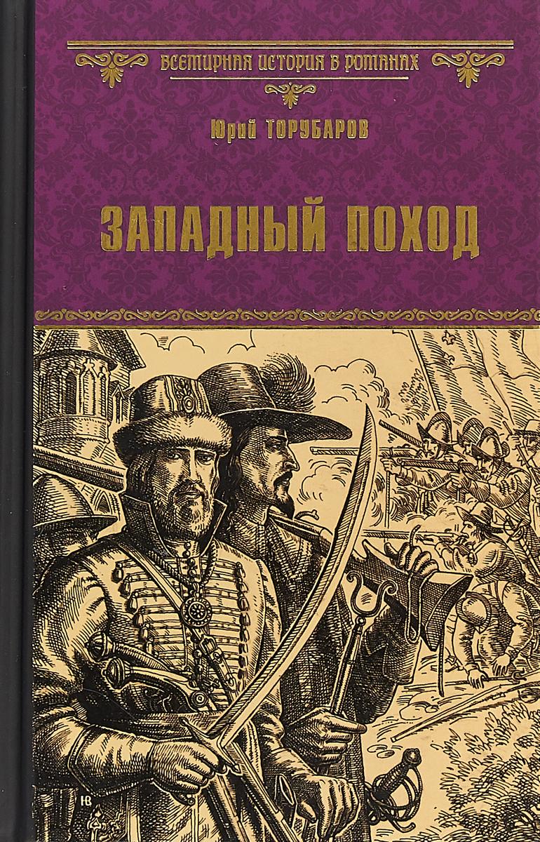 Ю. Д. Торубаров Западный поход ISBN: 978-5-4444-3411-6