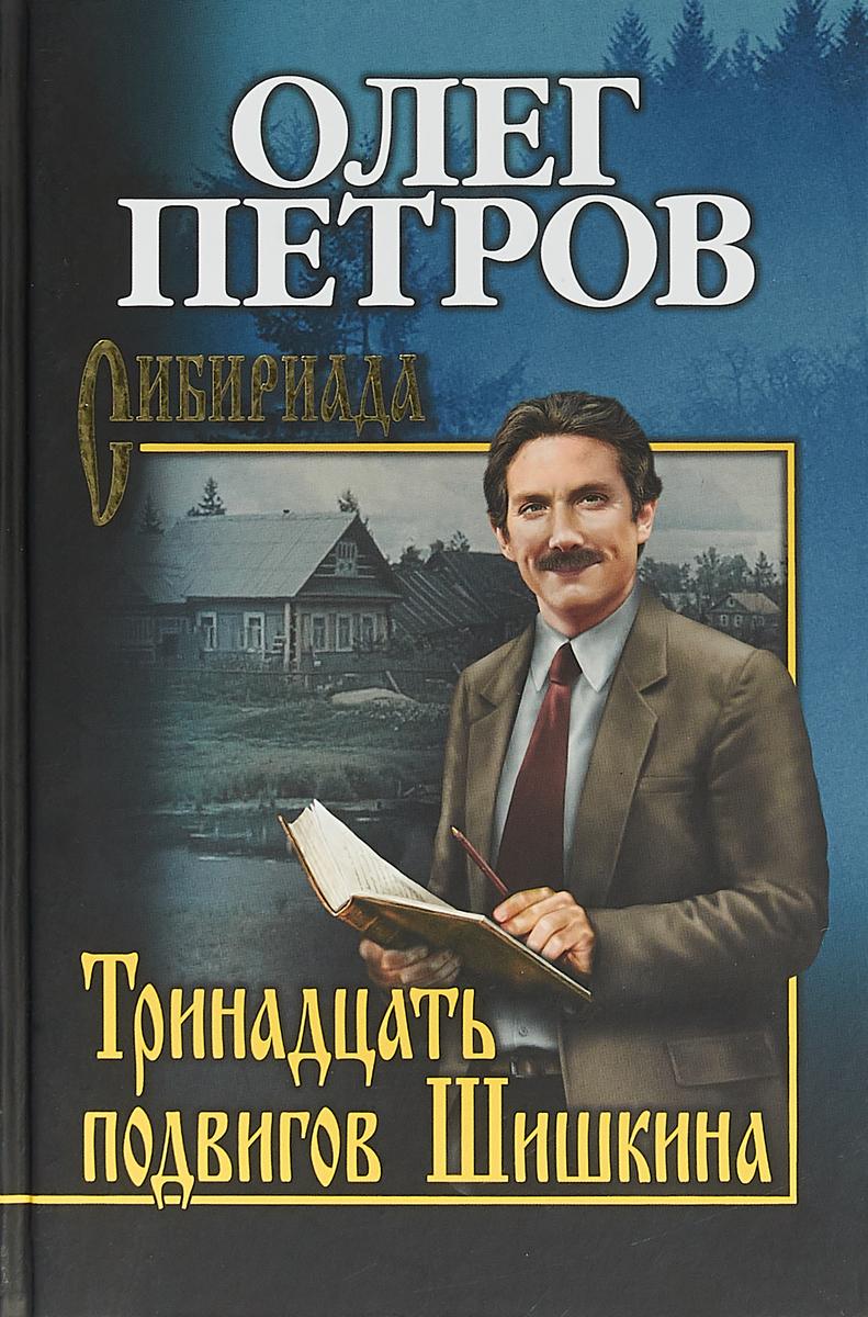 Zakazat.ru: Тринадцать подвигов Шишкина. Олег Петров