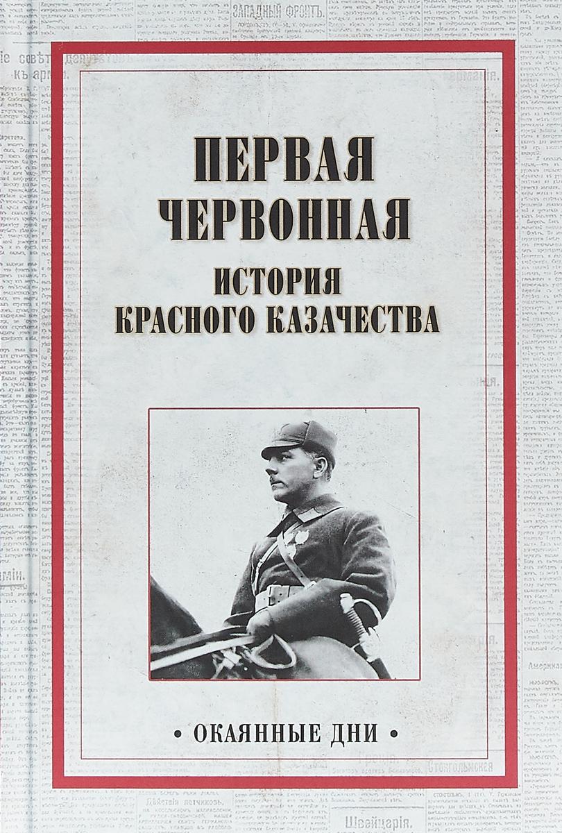 Первая червонная. История красного казачество казачество россии