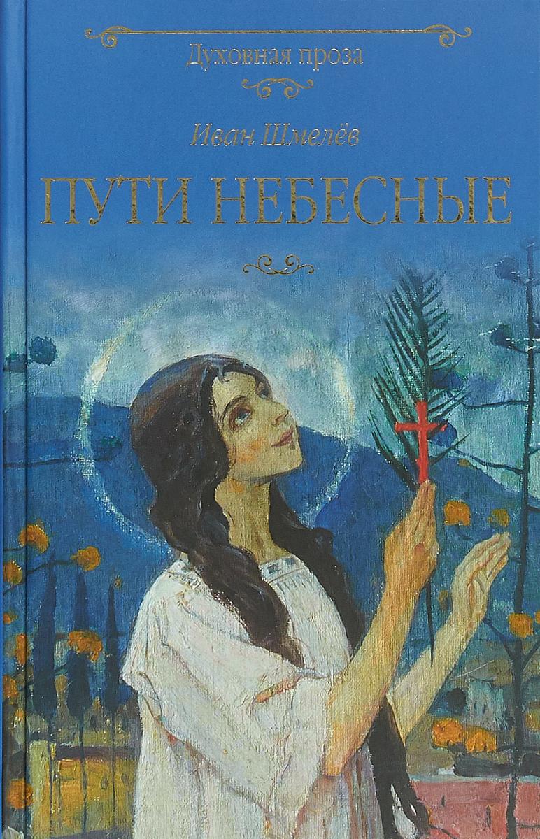 Иван Шмелев Пути небесные ISBN: 978-5-4444-6688-9