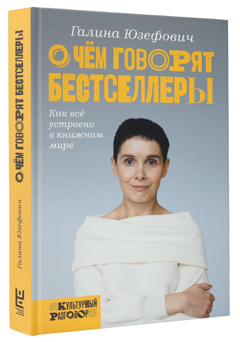 Юзефович Галина Леонидовна О чем говорят бестселлеры