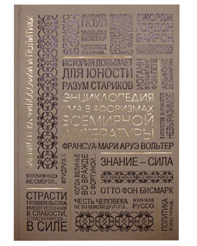 Энциклопедия ума в афоризмах всемирной литературы (подарочное издание)