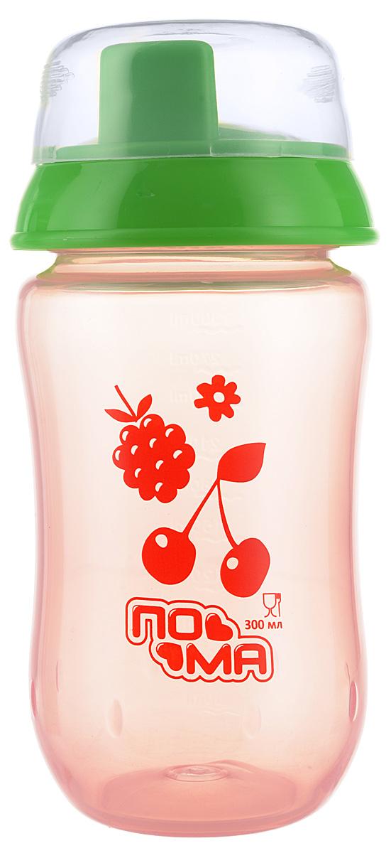 ПОМА Поильник-непроливайка с крышкой 300 мл цвет: зеленый бутылочки пома для кормления с ручками 250 мл