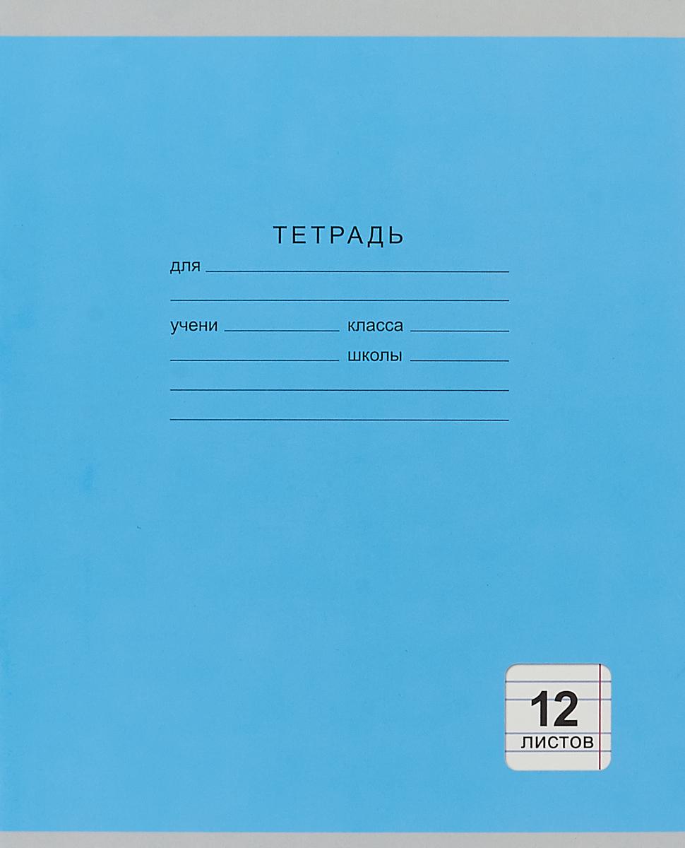 Unnika Land Тетрадь Однотонная серия 12 листов в линейку цвет голубой городской стиль путешествие по европе англия тетради с твердой обложкой канц эксмо