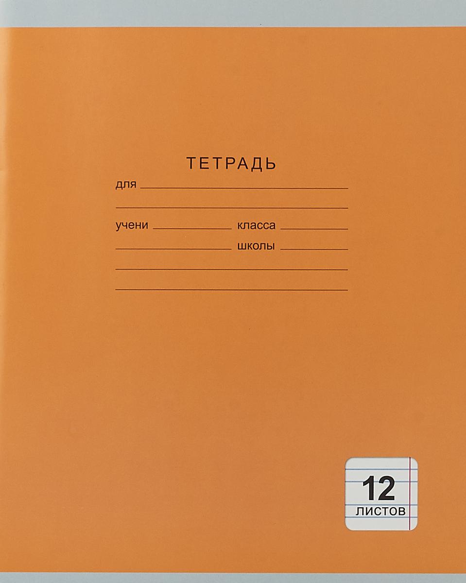 Unnika Land Тетрадь Однотонная серия 12 листов в линейку цвет оранжевый городской стиль путешествие по европе англия тетради с твердой обложкой канц эксмо