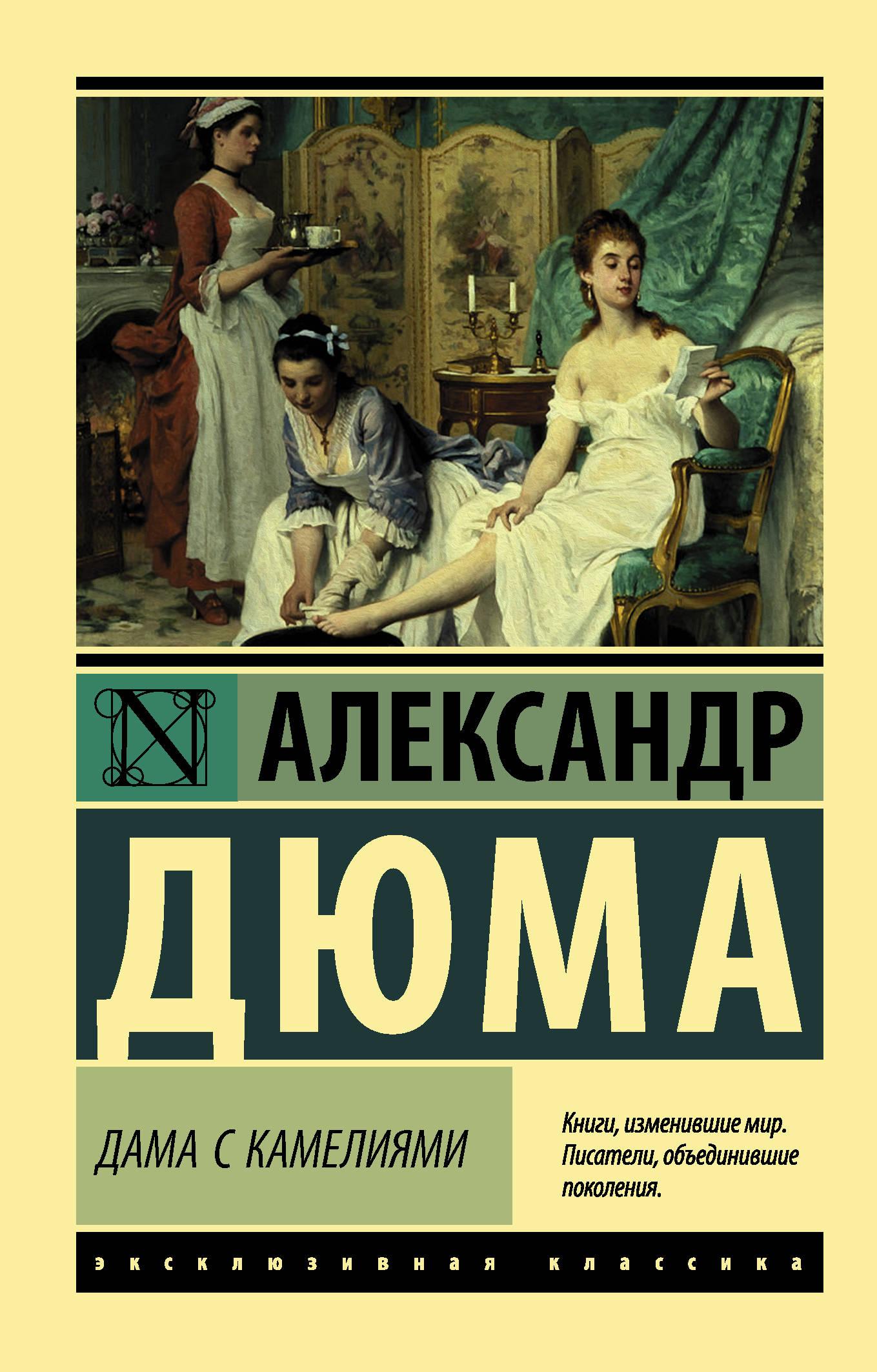 Александр Дюма Дама с камелиями