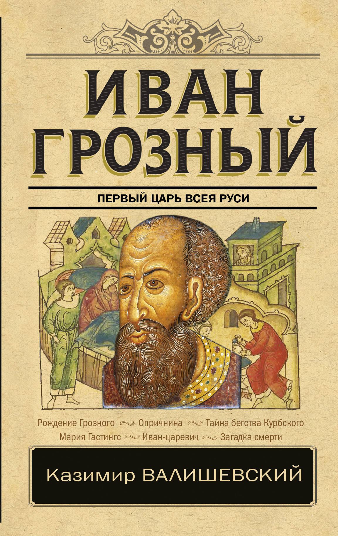 Казимир Валишевский Иван Грозный. Первый царь всея Руси казимир валишевский царство женщин