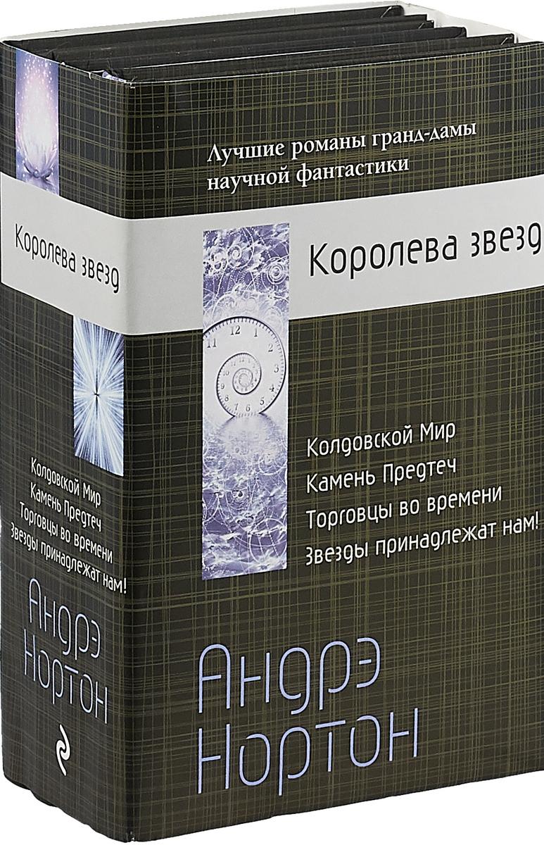 Андрэ Нортон Андрэ Нортон. Королева звезд (комплект из 4 книг) ISBN: 978-5-04-093321-1 королева и учусь слушать и говорить комплект пособий комплект из 4 книг