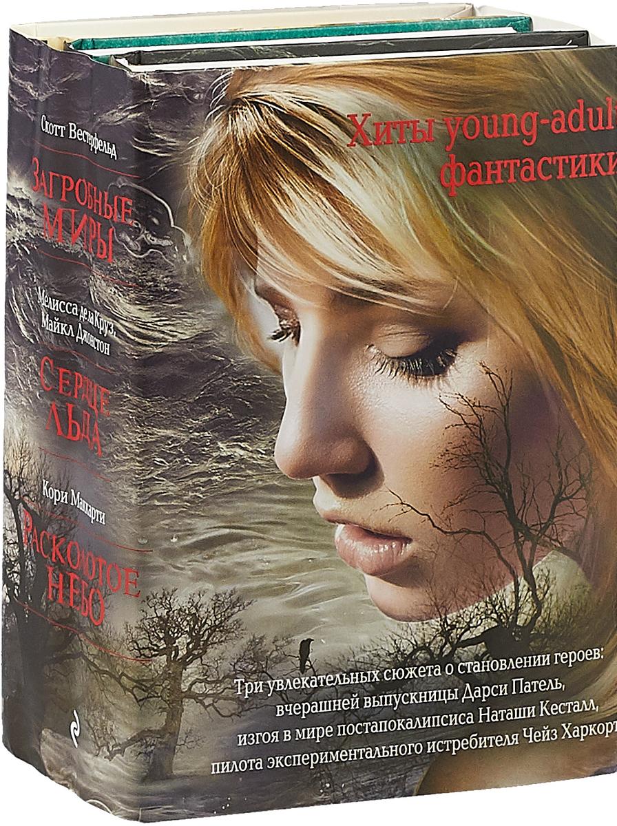 Вестерфельд С., Маккарти К. и др. Хиты young-adult фантастики (комплект из 3 книг)