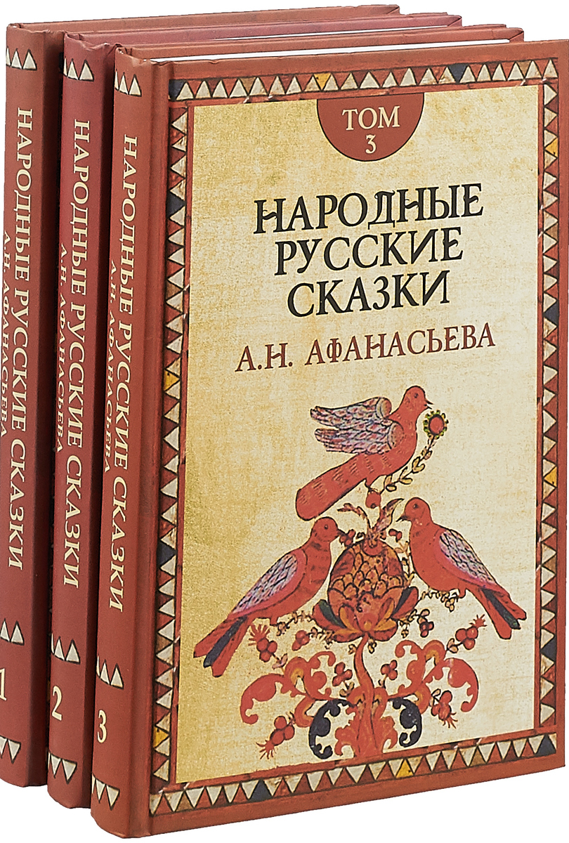 Русские сказки (комплект из 3-х книг), А. Н. Афанасьев