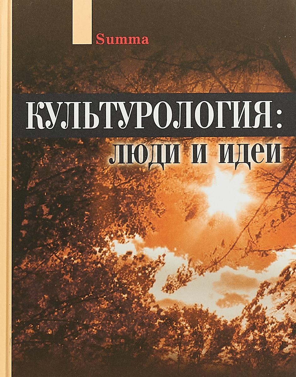 Культурология. Люди и идеи ISBN: 5-9291-0713-9