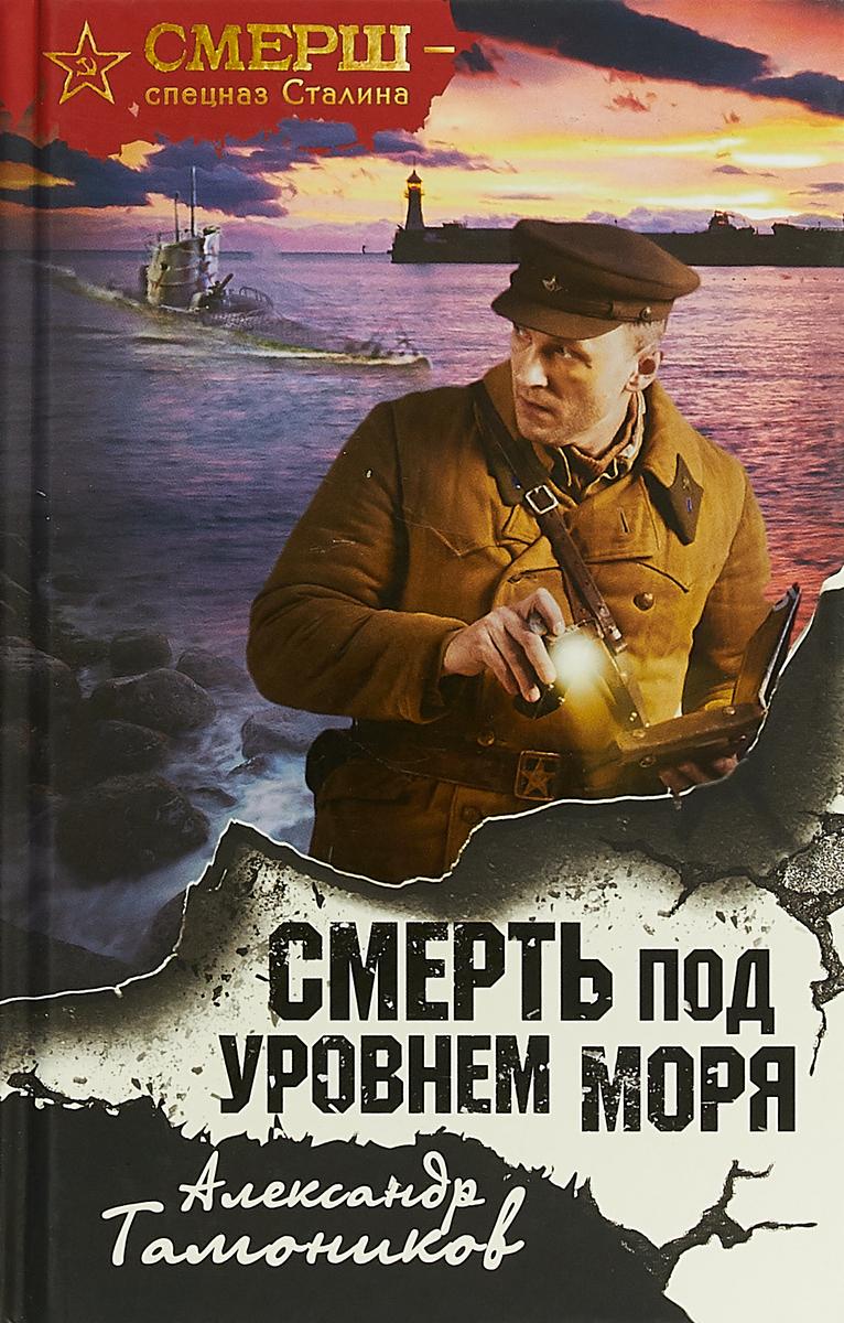 Александр Тамонико Смерть под уронем моря