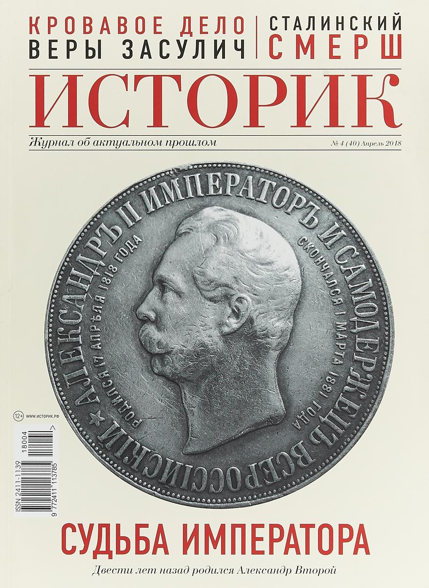 Историк, №4 (40), апрель 2018