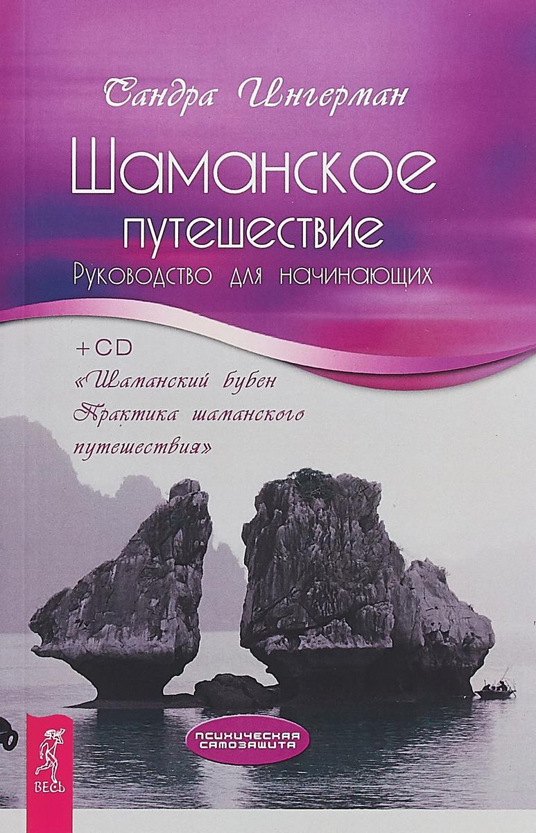 Шаманское путешествие. Руководство для начинающих (+ CD). Сандра Ингерман