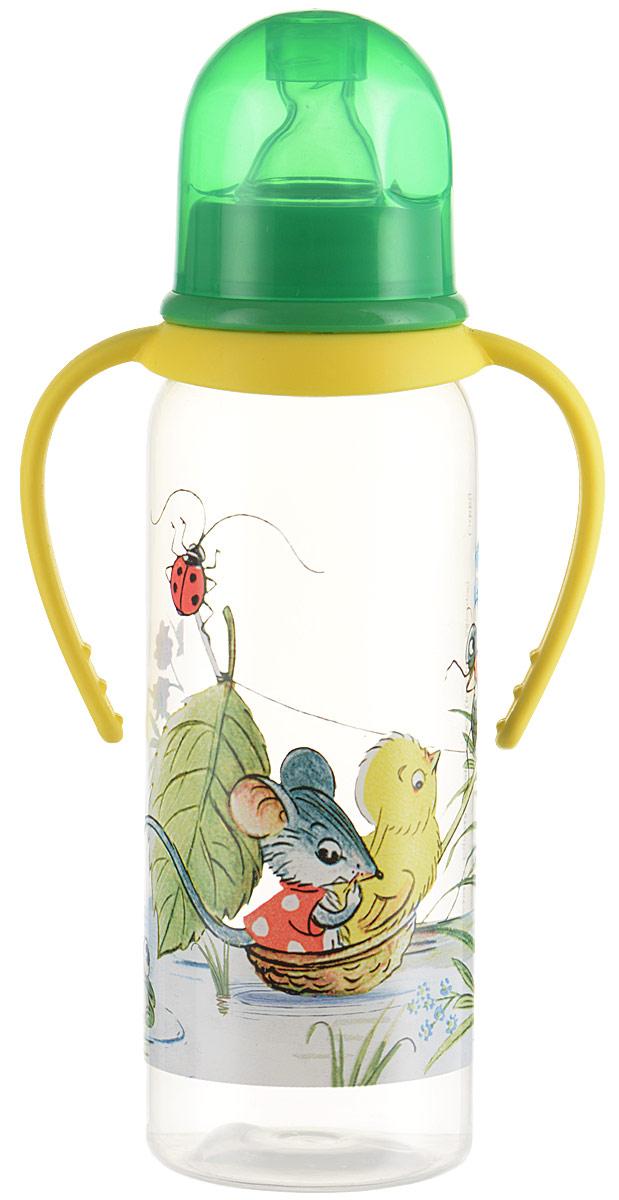 Lubby Бутылочка для кормления с соской и ручками Сказки Сутеева от 0 месяцев цвет желтый зеленый 250 мл бутылочки пома для кормления с ручками 250 мл