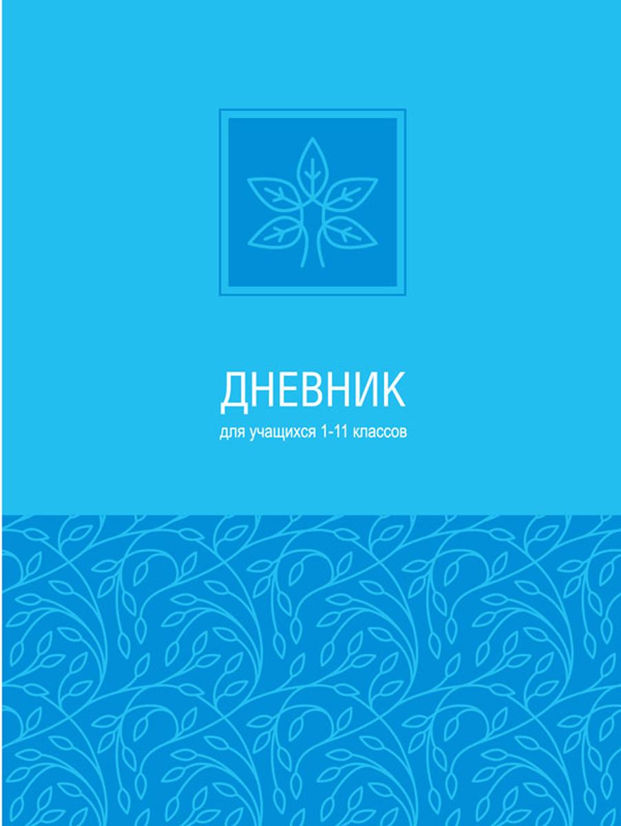 BG Дневник школьный Monotone цвет голубой bg дневник школьный football club цвет зеленый