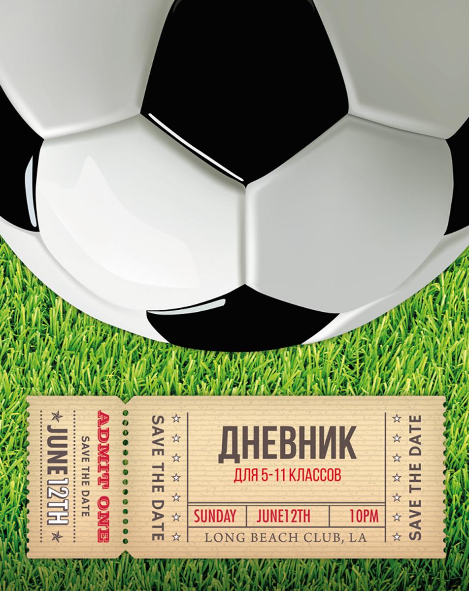 BG Дневник школьный Билет на футбол цвет зеленый, черный, белый