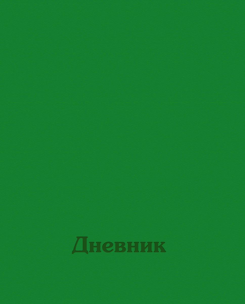 BG Дневник школьный Дневник для 1-4 классов цвет зеленый дневник наблюдений 4 кл