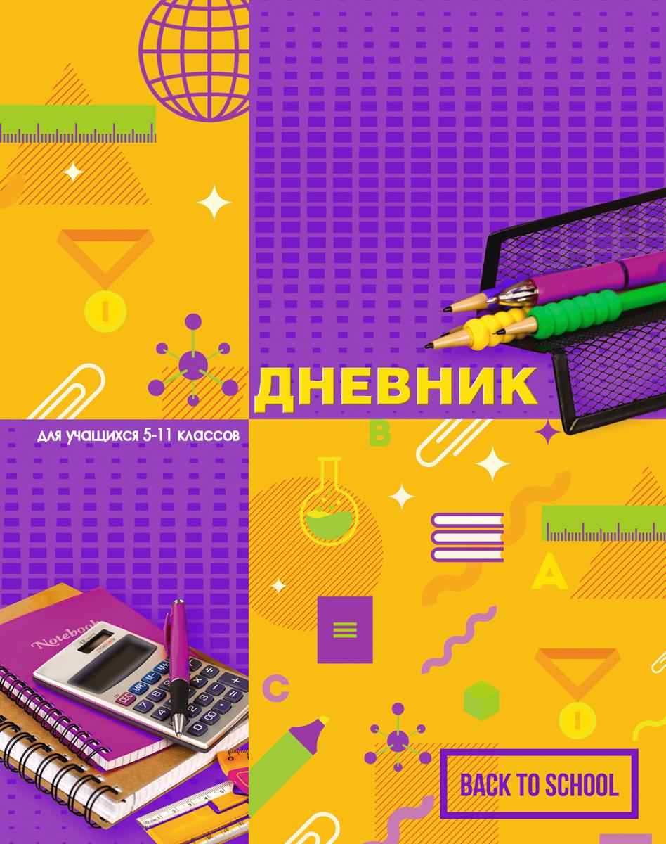 BG Дневник школьный Школьные предметы цвет фиолетовый, желтый jd коллекция книга в твердом переплете a чашка суб мыло цветочные ящики благородный фиолетовый дефолт