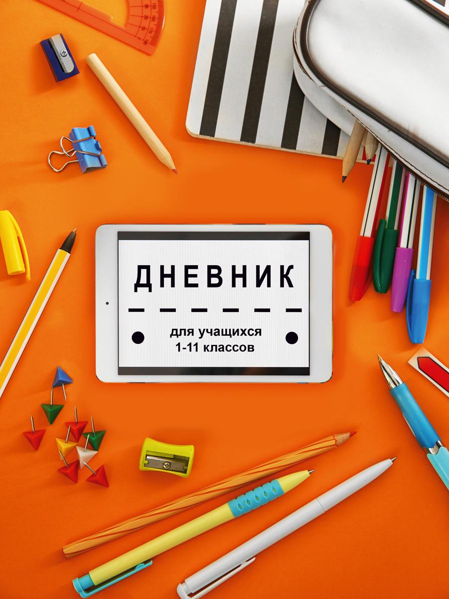 BG Дневник школьный Школьный урок цвет оранжевый духовой шкаф kuppersberg ho 657 t