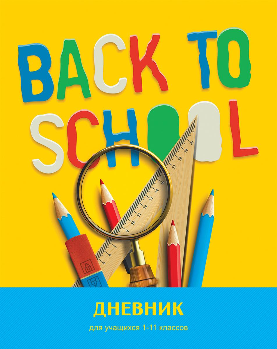 BG Дневник школьный Яркие уроки цвет желтый, голубой