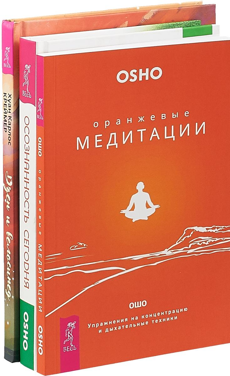 Zakazat.ru Дзен и велосипед. Оранжевые медитации. Осознанность сегодня (комплект из 3 книг). Ошо, Хуан Карлос Креймер