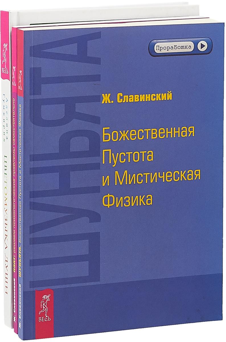 Цветомузыка. Шуньята. ПЭАТ (комплект из 3 книг). Живорад Славинский, Аделина Гумкирия