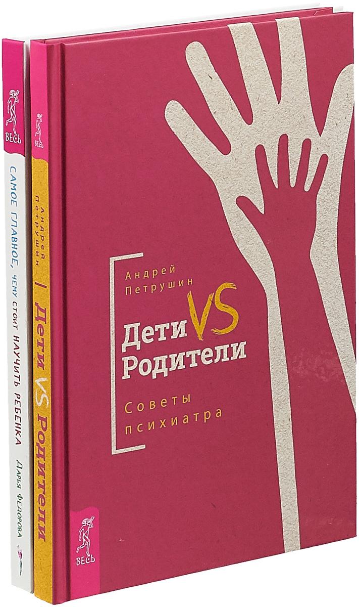 Дарья Федорова, Андрей Петрушин Дети vs Родители. Самое главное (комплект из 2 книг) самое главное для архитекторов