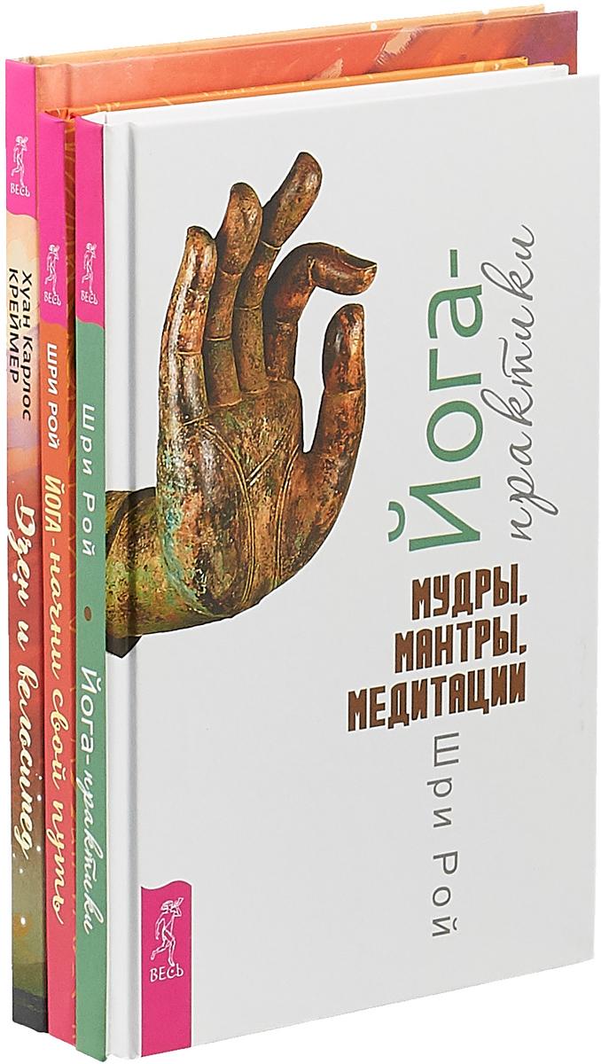 Zakazat.ru Дзен и велосипед. Йога - начни свой путь. Йога-практики (комплект из 3 книг). Хуан Карлос Креймер, Шри Рой